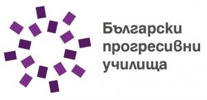 Български прогресивни училища лого